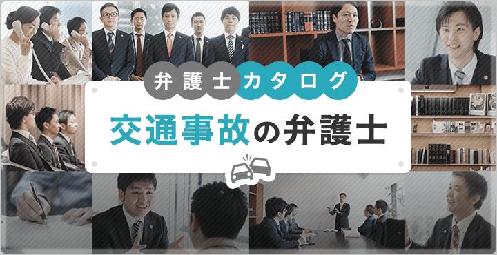 交通事故の弁護士カタログ