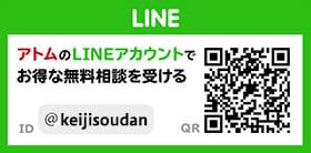 line@の刑事弁護アトムアカウント