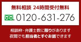 無料相談24時間受付無料 0120-631-276