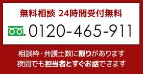 無料相談24時間受付無料 0120-465-911
