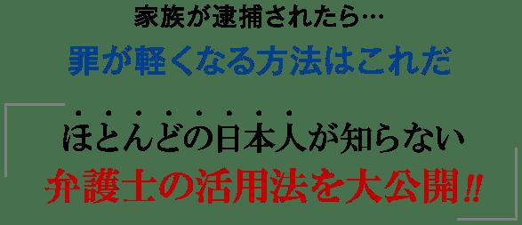 ほとんどの日本人が知らない弁護士の示談術を大公開